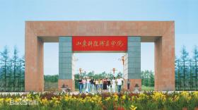 山东科技职业学院(潍城区)