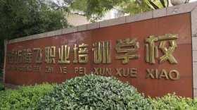 潍坊腾飞职业培训学校