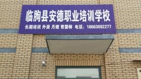 临朐县安德职业培训学校