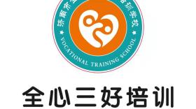 济南市全心三好职业培训学校(章丘)