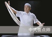中式面点师