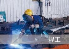 焊工(加长版)