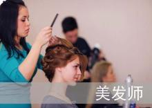 美发师(加长版)