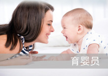 育婴员(加长版)