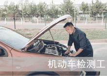 机动车检测工