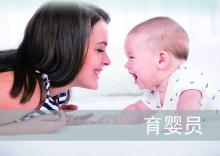 育婴员(人社部审计)