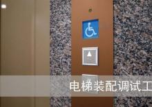 电梯装配调试工
