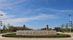山东药品食品职业学院(文登区)